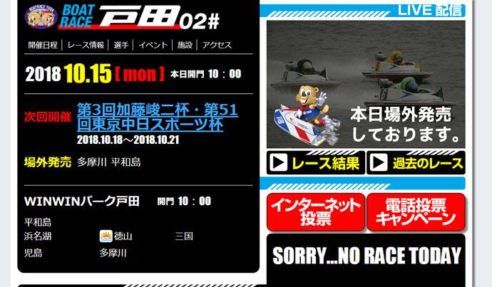 戸田競艇場のトップページ画像