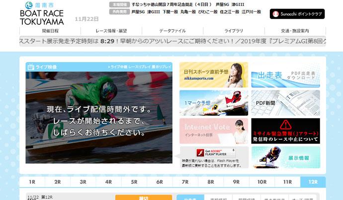 徳山競艇場のトップページ画像