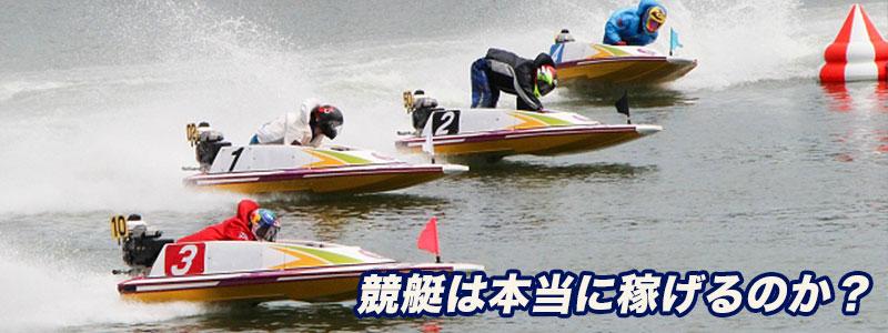競艇のレース