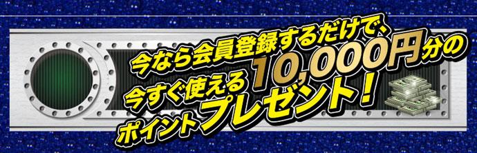 トリプルタイムの10,000円ポイントプレゼント