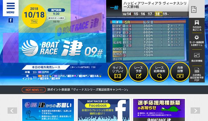津競艇場のトップページ画像