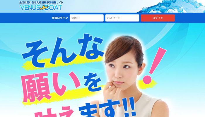 ビーナスボートのスクリーンショット画像