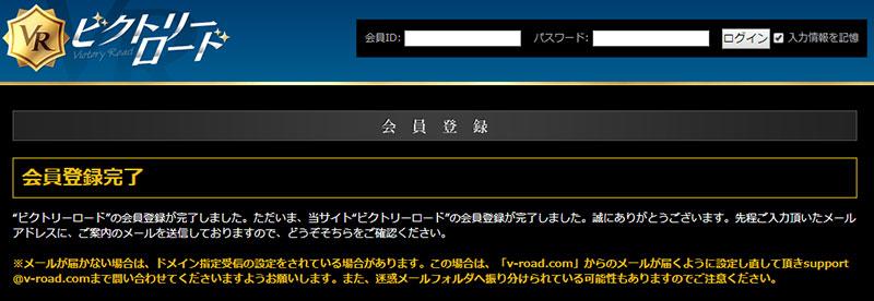 ビクトリーロードの会員登録画面