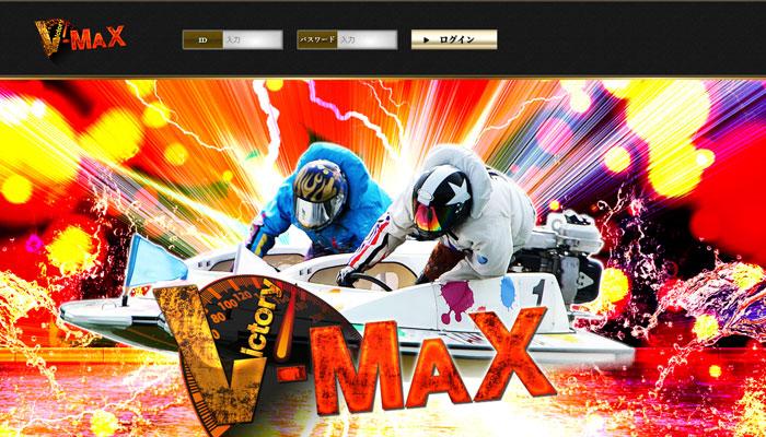 競艇革命V-MAXのスクリーンショット画像