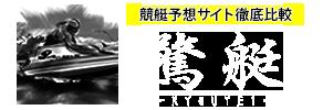 競艇予想サイト徹底比較「驚艇」のロゴ画像
