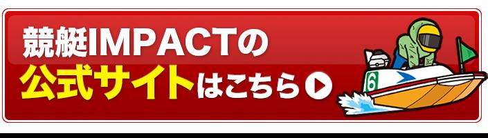 競艇IMPACTの公式サイトはこちら