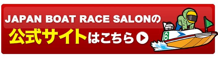 JAPAN BOATRACE SALONの公式サイトはこちら