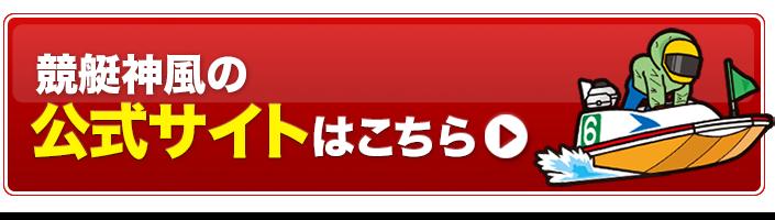 競艇神風の公式サイトはこちら