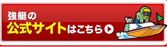 強艇(KYOTEI)の公式サイトはこちら