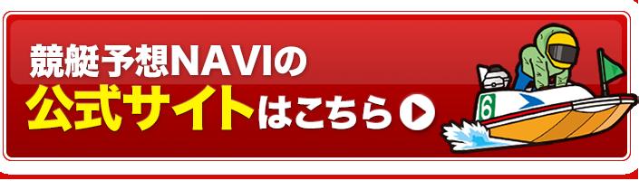 競艇予想NAVIの公式サイトはこちら