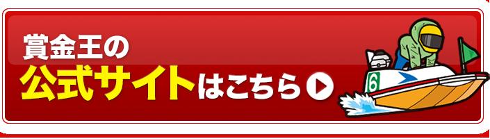 賞金王の公式サイトはこちら