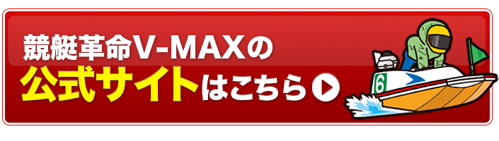 競艇革命V-MAXの公式サイトはこちら