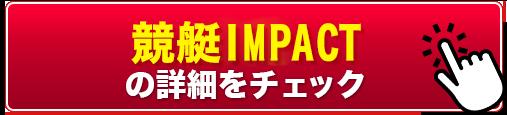 競艇IMPACTの詳細をチェック